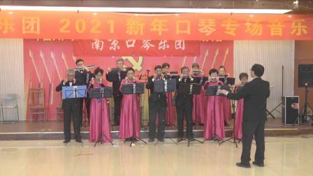 江苏青春老年大学 口琴合奏《爱我中华》
