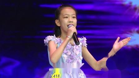 418号、王浩露、独唱《蓝天》 、儿童B组、选送单位:冯老师声乐艺术表演中心、指导老师:冯雪垣