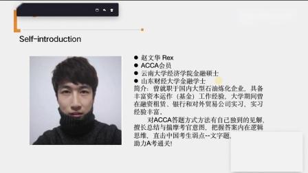 金立品ACCA MA(F2)高频考点讲解课程-赵文华老师ACCA网课