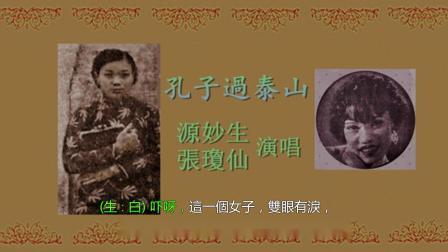 源妙生 張瓊仙-孔子過泰山