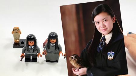 乐高 Cho Chang Minifigure Comparison Harry Potter Collection LEGO积木砖家评测