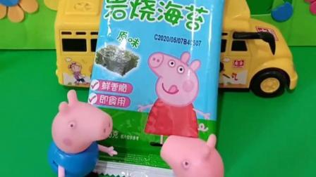 小猪佩奇和乔治要吃海苔了,佩奇让弟弟先吃,乔治让姐姐先吃