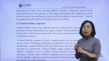 金立品ACCA FA(F3)真题讲解-Meng Chao老师ACCA网课