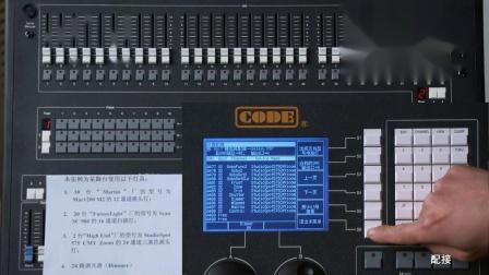 顾得2048灯光控制台操作视频完整版.flv