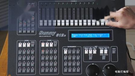 阳光512灯光控制台操作视频教程完整版.flv