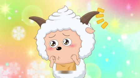 喜羊羊与灰太狼:懒羊羊被小灰灰讨厌,最后被小灰灰原谅,好可爱啊
