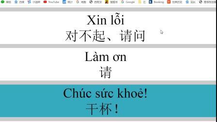 越南语学习网站 每句有发音 快速学越南语
