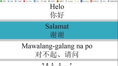 菲律宾语学习网站 每句有发音 快速学菲律宾语