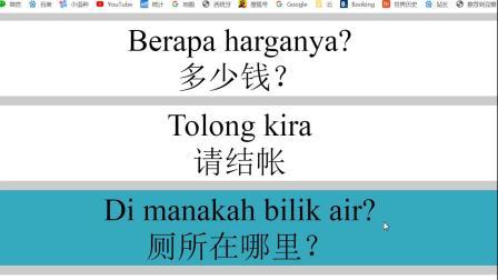 马来语学习网站 每句有发音 快速学马来语