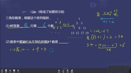2021五寒第3讲三角形数表例题讲解