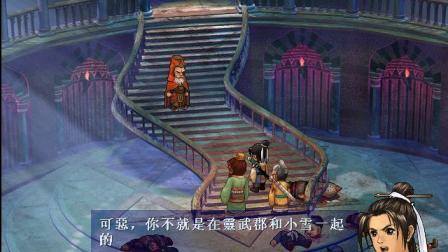 轩辕剑叁外传天之痕28 人界通天塔 魔界中原