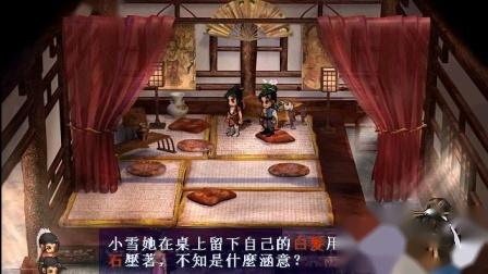 轩辕剑叁外传天之痕23 皇家宝库 独孤郡王府 大兴