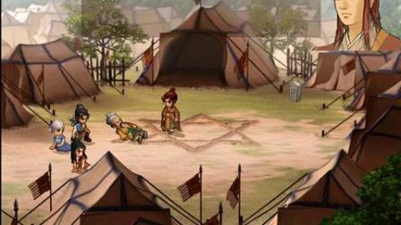 轩辕剑叁外传天之痕21 长沙军营 桃源仙境 独孤郡王府