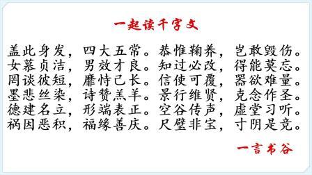 一起读经典:千字文 【高清视频】