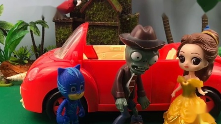 僵尸向猫小子炫耀跑车,结果跑车是贝尔公主的,僵尸是贝尔叫的代驾