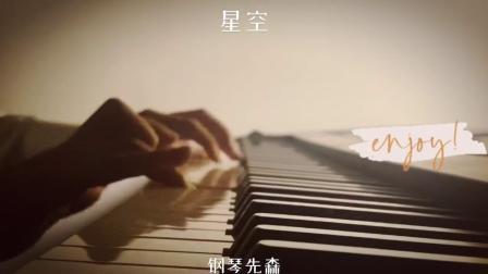 钢琴弹奏《星空》