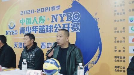 2020——2021赛季   青少年篮球公开赛(天猫优品杯  晋中赛区)