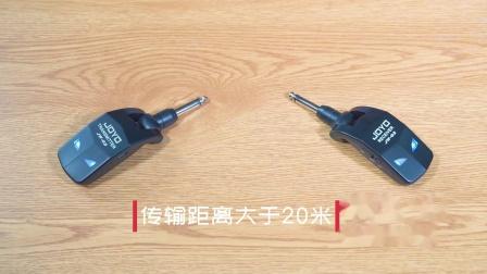JOYO JW-03 2.4G无线发射器&接收器