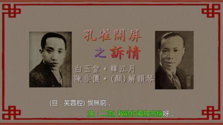 白玉堂 陳非儂-孔雀開屏之訴情
