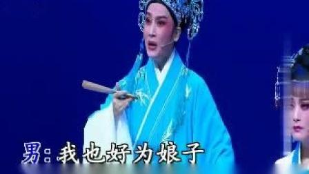 越剧《盘妻索妻》荷亭赏月(男女通用)双声道