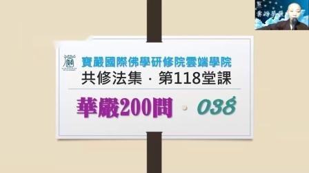 【華嚴200問】038 平等心 見輝法師