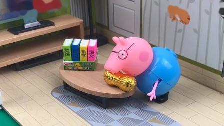 乔治买了橡皮花生,猪爸爸肚子饿了,猪爸爸吃乔治的橡皮花生