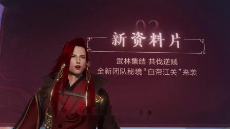 《剑网3》年夜饭温馨开宴,2021年开年爆料惊喜多!