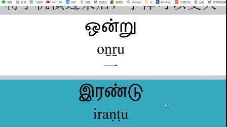 泰米尔语学习网站 每句有发音 快速学泰米尔语