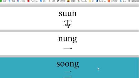 老挝语学习网站 每句有发音 快速学老挝语