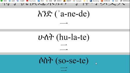 阿姆哈拉语学习网站 每句有发音 快速学阿姆哈拉语