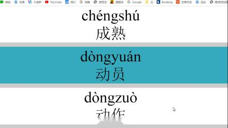 汉语语学习网站 每句有发音 快速学普通话
