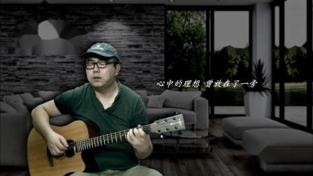 【有谱】《一首民谣》 大伟 吉他弹唱教学