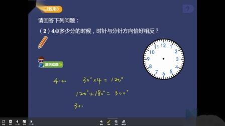2021五寒第4讲时钟问题例题讲解