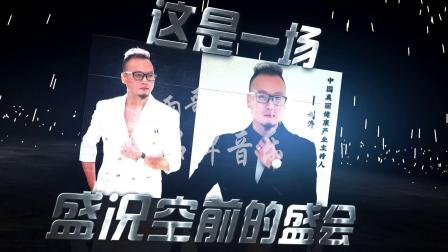 中国港台明星主持人 刘涛 宣传片 雷雨哥作品