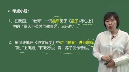 2021华图小学教师资格证 考试 教育教学知识与能力 视频课程 全部有