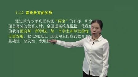2021小学教师资格证 考试 ht综合素质 视频课程 全部有