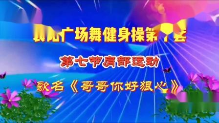 襄阳广场舞健身操第十套第七节-原创编排-竹子