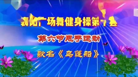 襄阳广场舞健身操第十套第六节-原创编排-竹子