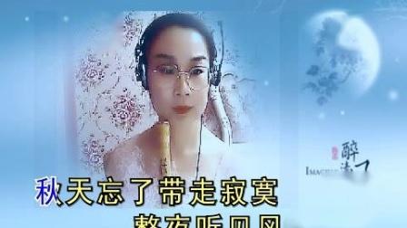 《秋恋》洞箫演奏:雨之灵.wmv