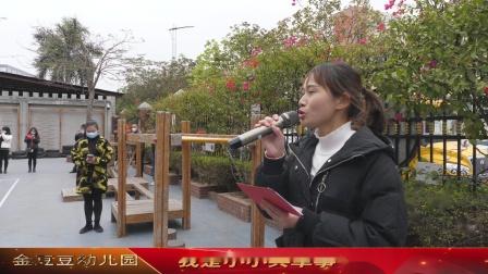 金豆豆幼儿园军事体验营