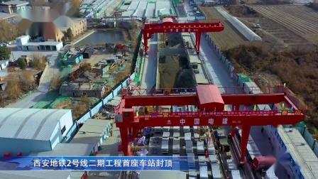 西安地铁2号线二期工程首座车站封顶