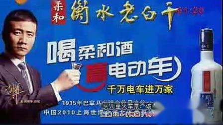2010.10.31河北经济生活频道广告