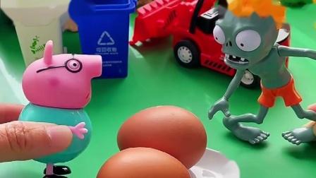 猪妈妈让猪爸爸看鹅蛋,猪爸爸有事,让僵尸帮忙看一下
