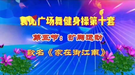 襄阳广场舞健身操第十套第五节-原创编编排竹子