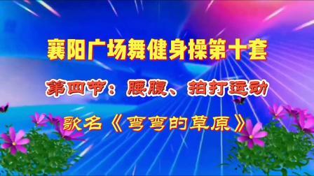 襄阳广场舞健身操第十套第四节-原创编排竹子