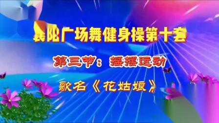 襄阳广场舞健身操第十套第三节-原创编排-竹子