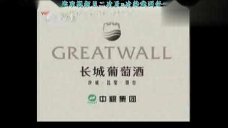 【经典广告】2004年cctv7广告