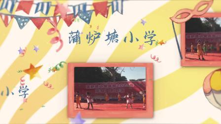 蒲炉塘小学庆祝2021年元旦文艺汇演片头