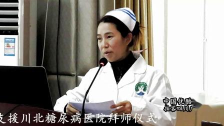 四川广元市中医院对口支援川北糖尿病医院拜师仪式