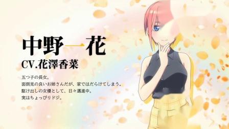 五等分の花嫁游戏新预告片